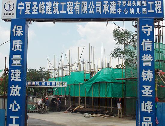 平罗县头闸幼儿园建设项目工程