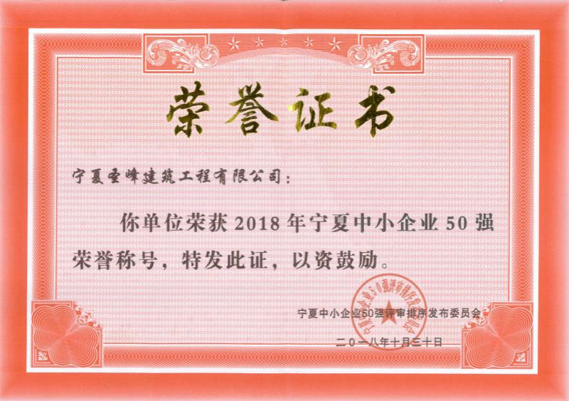 """荣获""""2018年度万博官网手机登录网页中小企业50强""""荣誉称号"""