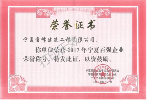 """荣获""""2017年万博官网手机登录网页百强企业""""荣誉称号"""
